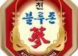 Hiệp hội trồng nhân sâm Pocheon